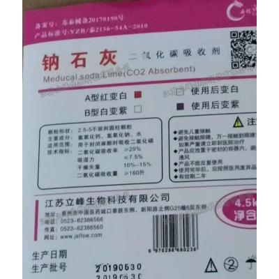 医用钠石灰(二氧化碳吸收剂)4500g
