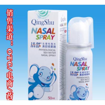 清舒生理性海水鼻腔喷雾器50ml(儿童装)