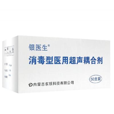 银医生®;消毒型医用超声耦合剂