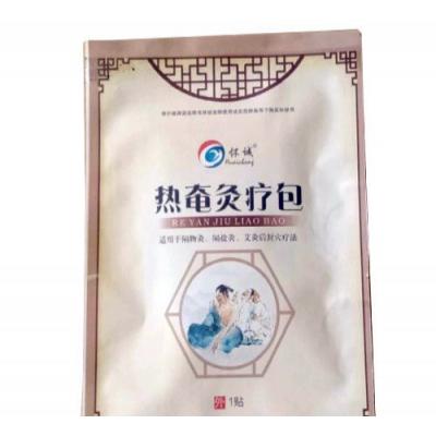 热奄灸疗包(艾绒食盐热敷包)