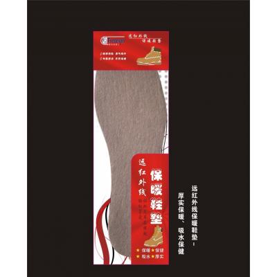 远红外线保暖鞋垫