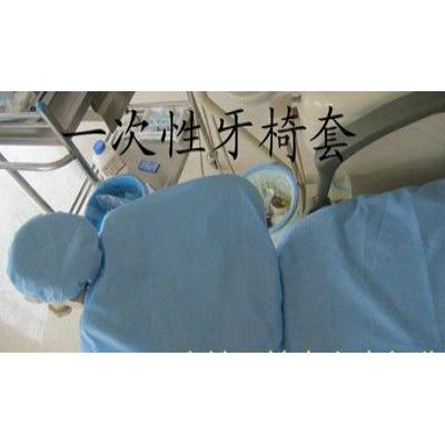 无纺布牙椅套生产蓝色牙椅套价格