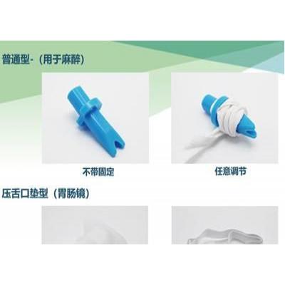 慧鑫康医用一次性使用口垫(麻醉/胃镜咬口)