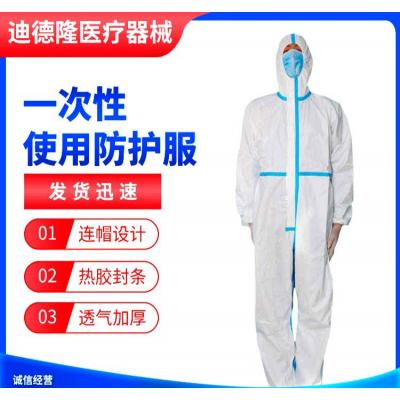 医用防护服防细菌感染隔离服带胶条淋膜布防护服
