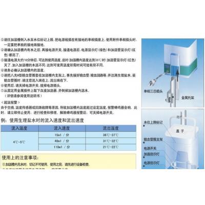 输血/输液加温器AM-301-4B0,AM-301-5B0