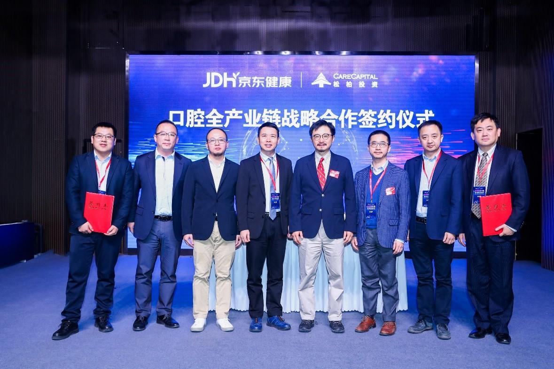 京东健康与松柏投资建立口腔全产业链战略合作,数字化赋能口腔医生