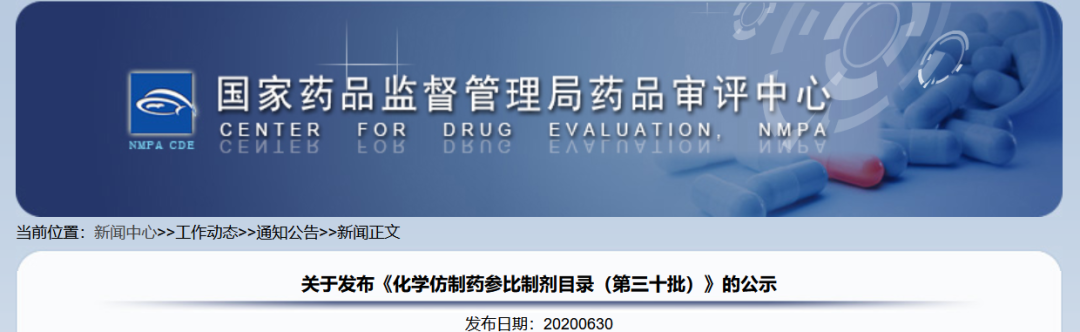 CDE发布《化学仿制药参比制剂目录(第三十批)》(征求意见稿)