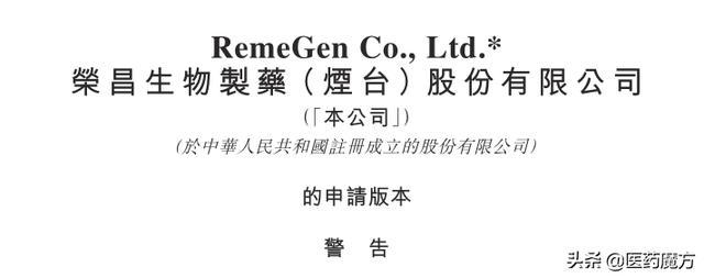 港交所IPO | 荣昌生物递交招股书,何如意担任公司首席医学官