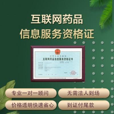 办理互联网药品信息服务资格证(经营性/非经营性),申请条件与流程费用