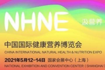 2021上海国际天然营养保健食品展会|2021年保健品展览会