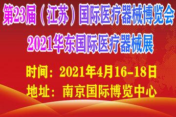 2021年23届(江苏)国际医疗器械展览会