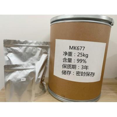 SARMS原粉系列MK677@MK-677生产厂家