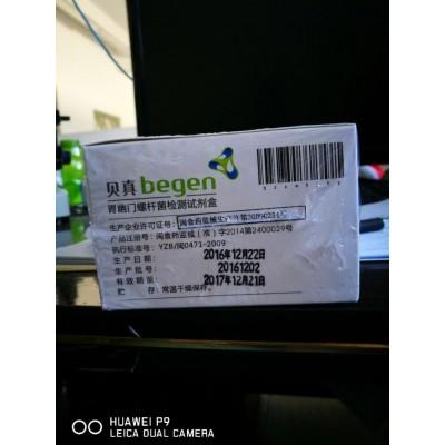 胃幽门螺杆菌检测试剂盒