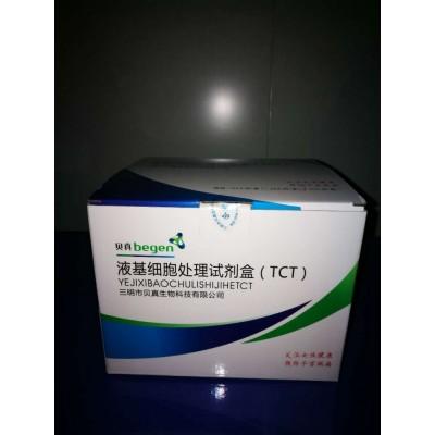 液基细胞处理试剂盒
