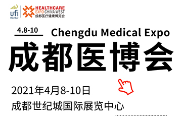 2021成都医博会|第27届中国·成都医疗健康博览会