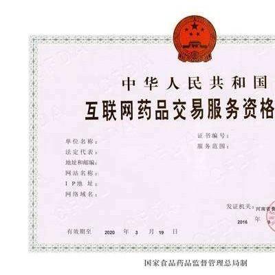 办理互联网药品第三方平台交易许可证,申请条件及流程费用