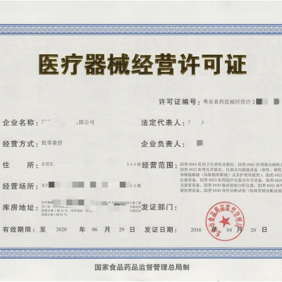 办理医疗器械经营许可证,申请条件及流程费用