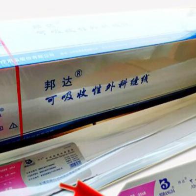 可吸收性外科缝线内窥镜圈套线