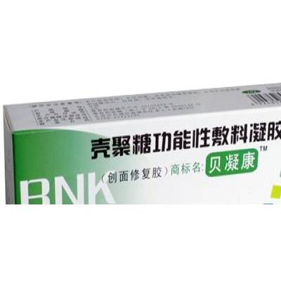 壳聚糖功能性敷料 凝胶 (商品名:贝凝康)