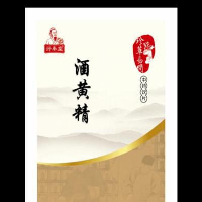 酒黄精——补气养阴(精制小包装饮片)