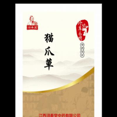 猫爪草——抗结核(精制小包装饮片)
