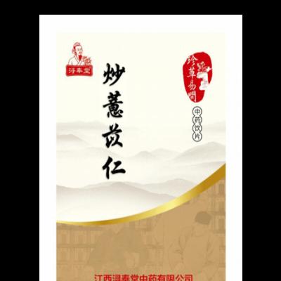 炒薏苡仁——健脾排湿(精制饮片)