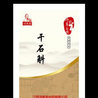 干石斛—益胃生津,滋阴清热,医保甲类,自主定价