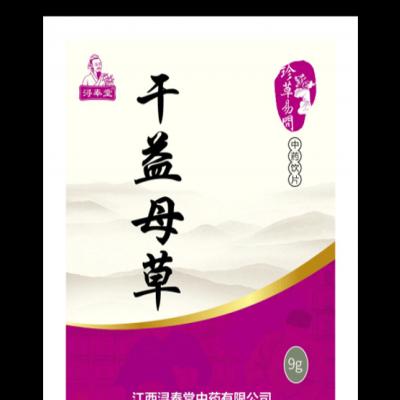 干益母草——妇科用药(精制小包装饮片)