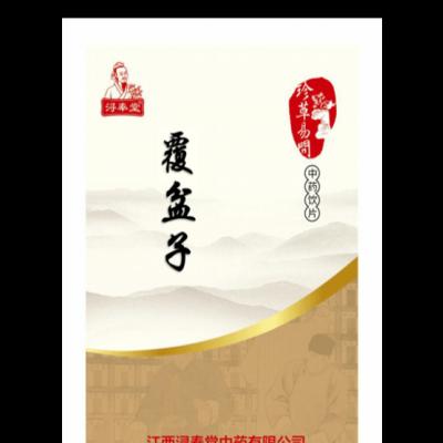 覆盆子——平补肝肾之要药(精制小包装饮片)
