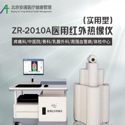 红外热成像系统/医用红外热像仪,身体隐患的放大镜z