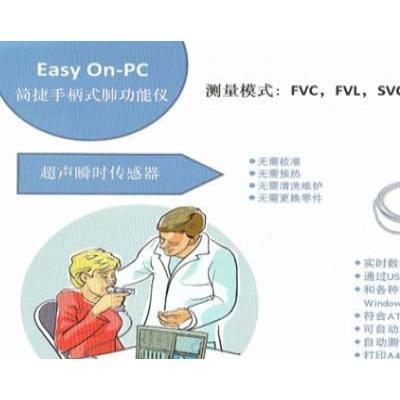 瑞士肺功能仪Easy on-PC