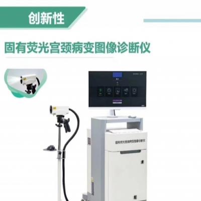 obi-3固有荧光宫颈病变图像诊断仪