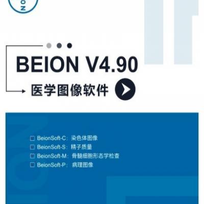 医学图像软件BEIONV4.90