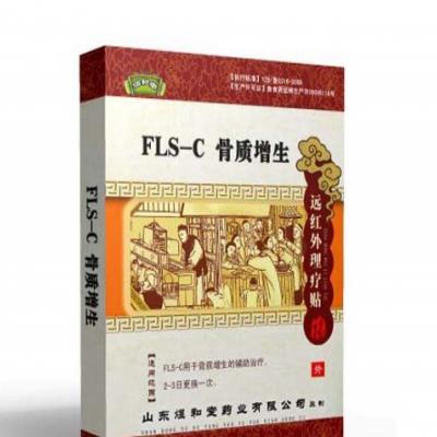 远红外理疗贴FLS-C型(骨质增生膏药贴)