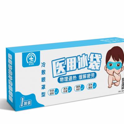 众宝莱(可OEM贴牌代加工)医用冷敷眼罩(医用冰袋冰敷眼罩)