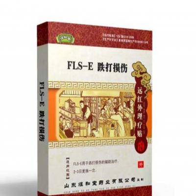 远红外理疗贴FLS-E型(跌打损伤膏药贴)