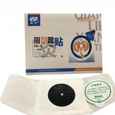 械字号磁热疗贴加工定制 前列腺贴加工厂 oem贴牌代加工