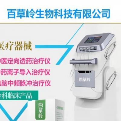 中医定向透药治疗仪-离子导入 中频脉冲