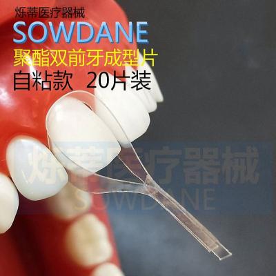 牙科前牙成型片透明薄膜成形片双前牙聚酯片口腔齿科耗材