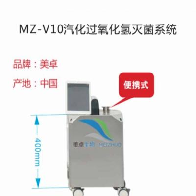 汽化过氧化氢灭菌器呼吸机管路消毒灭菌beplay手机app下载
