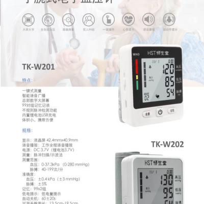 手腕式电子血压计