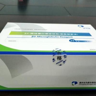 β2-微球蛋白测定试剂(免疫层析法)渝械注准2018240