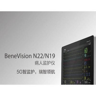 迈瑞BeneVisionN22/N19监护仪病人监护仪