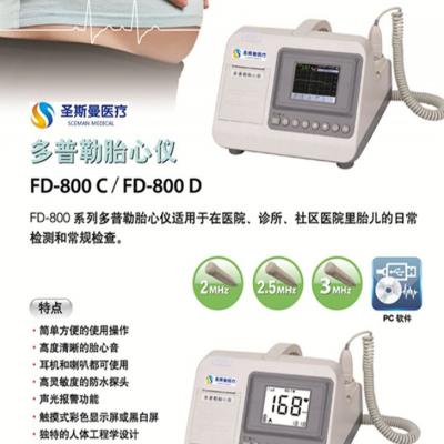 FD-800多普勒胎心仪
