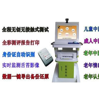 中医养生馆中医体质辨识仪beplay手机app下载