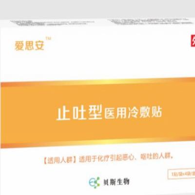 [爱思安]止吐型医用冷敷贴——肿瘤化疗止吐
