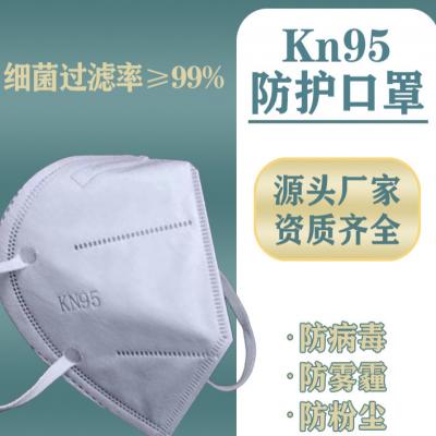 kn95口罩防护_防护口罩kn95