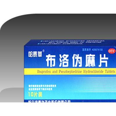 布洛伪麻片(OTC、感冒、止咳)
