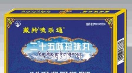 藏羚唛乐通(二十五味珍珠丸)