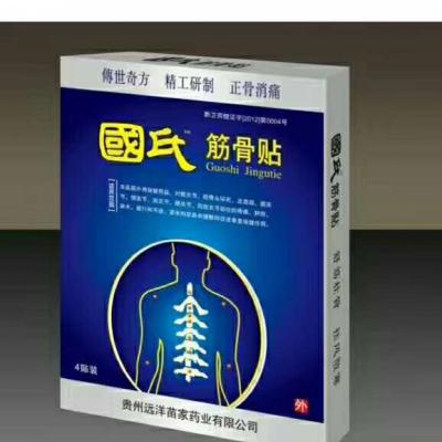 贵州保健用品苗家筋骨贴苗族验方大黑膏13x16cm